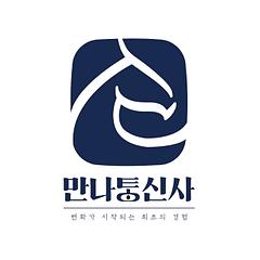 컬쳐테크 2021 참가업체 _만나통신사