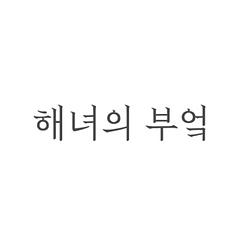 컬쳐테크 2021 참가업체 _해녀의 부엌_