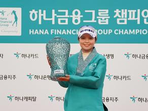 Rookie Song Ga Eun upsets World No 7 Minjee Lee in playoff to win Hana Financial Group Championship