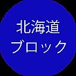 北海道ブロック.png