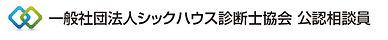 相談員バナー.jpg