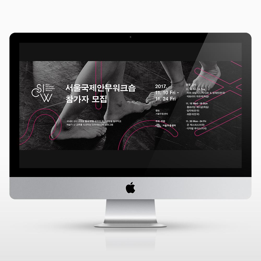 서울무용센터_WEB