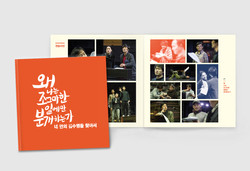 남산예술센터_프로그램북_목업
