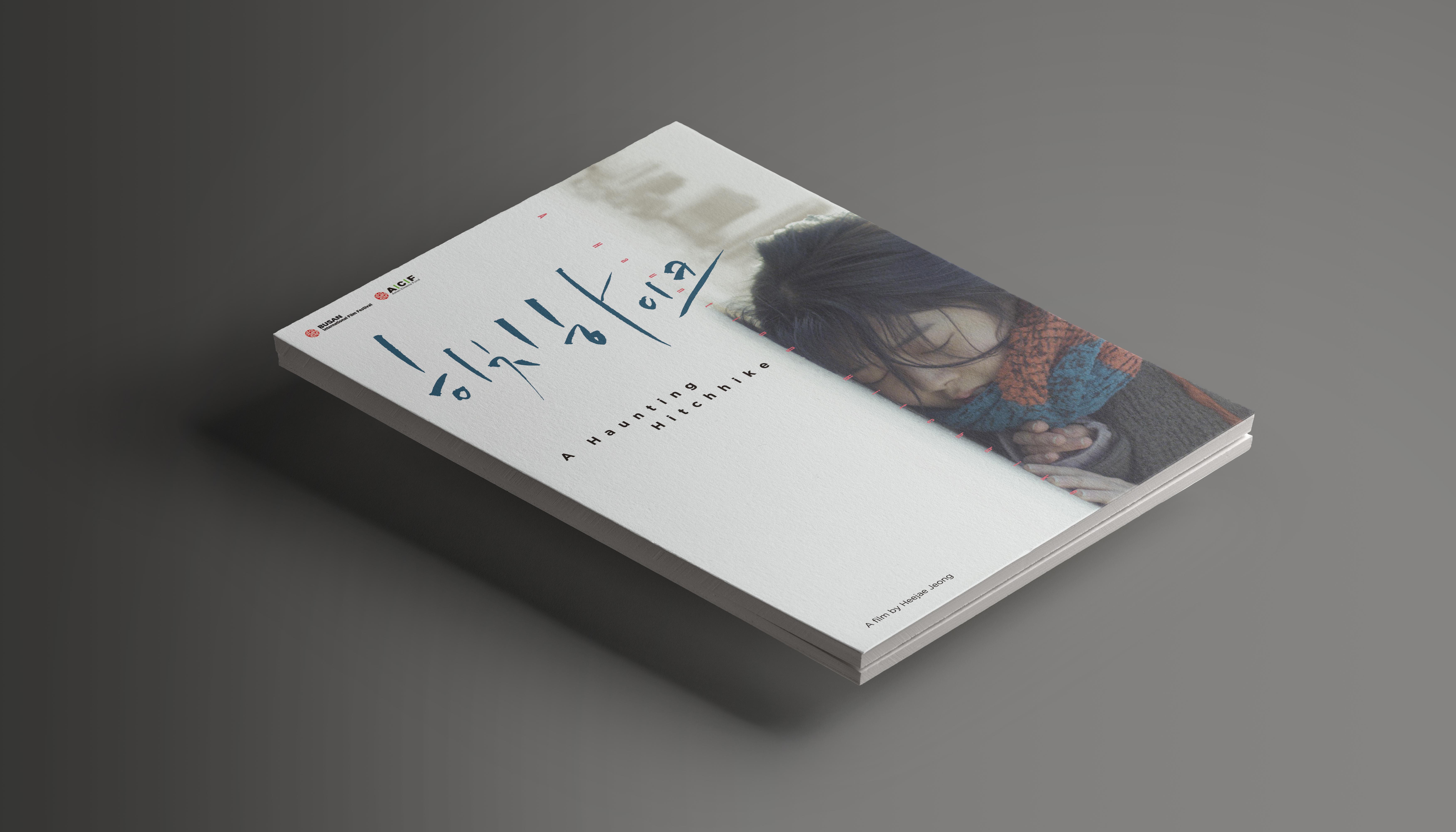 히치하이크_프로그램북_목업02_표지