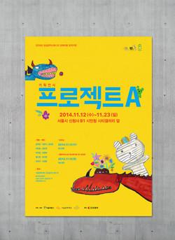 프로젝트A_포스터_목업