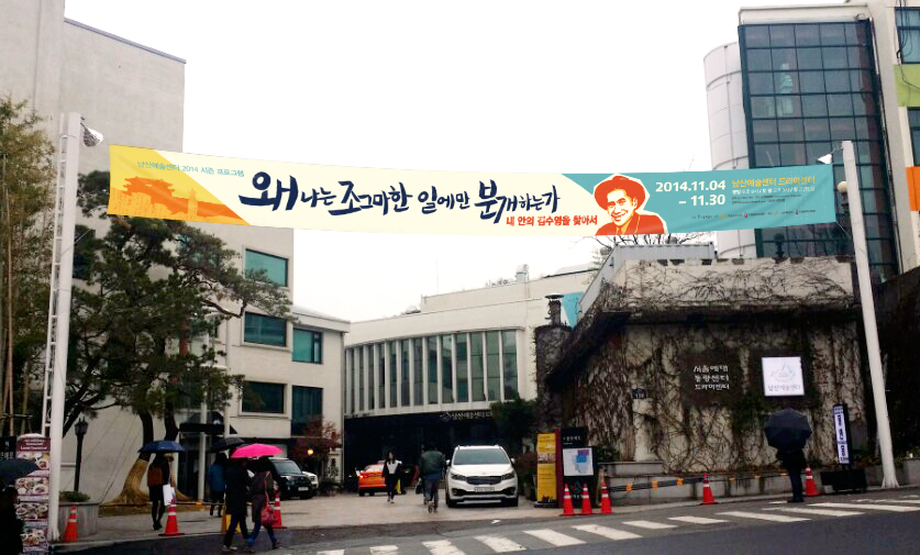 남산예술센터_극장경비실앞현수ᄆ
