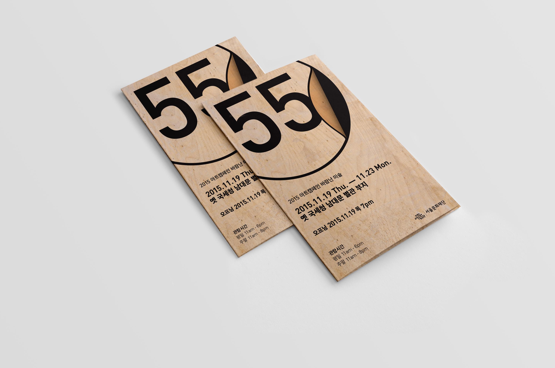 바람난미술-55개의에필로그 리플렛_ᄆ