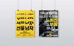 정의당_목업-포스터2종w