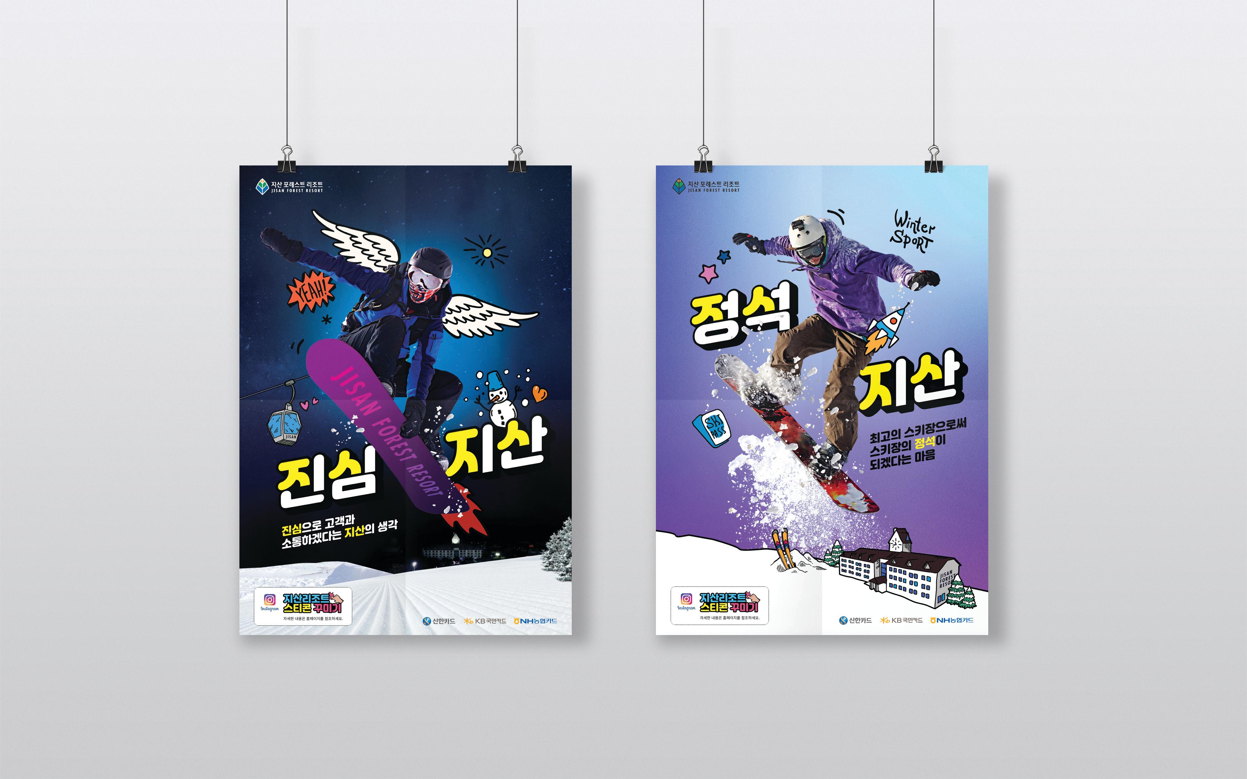 [2019.12.18] 지산리조트 포스터2개