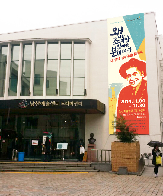 남산예술센터_극장동현수막_사진