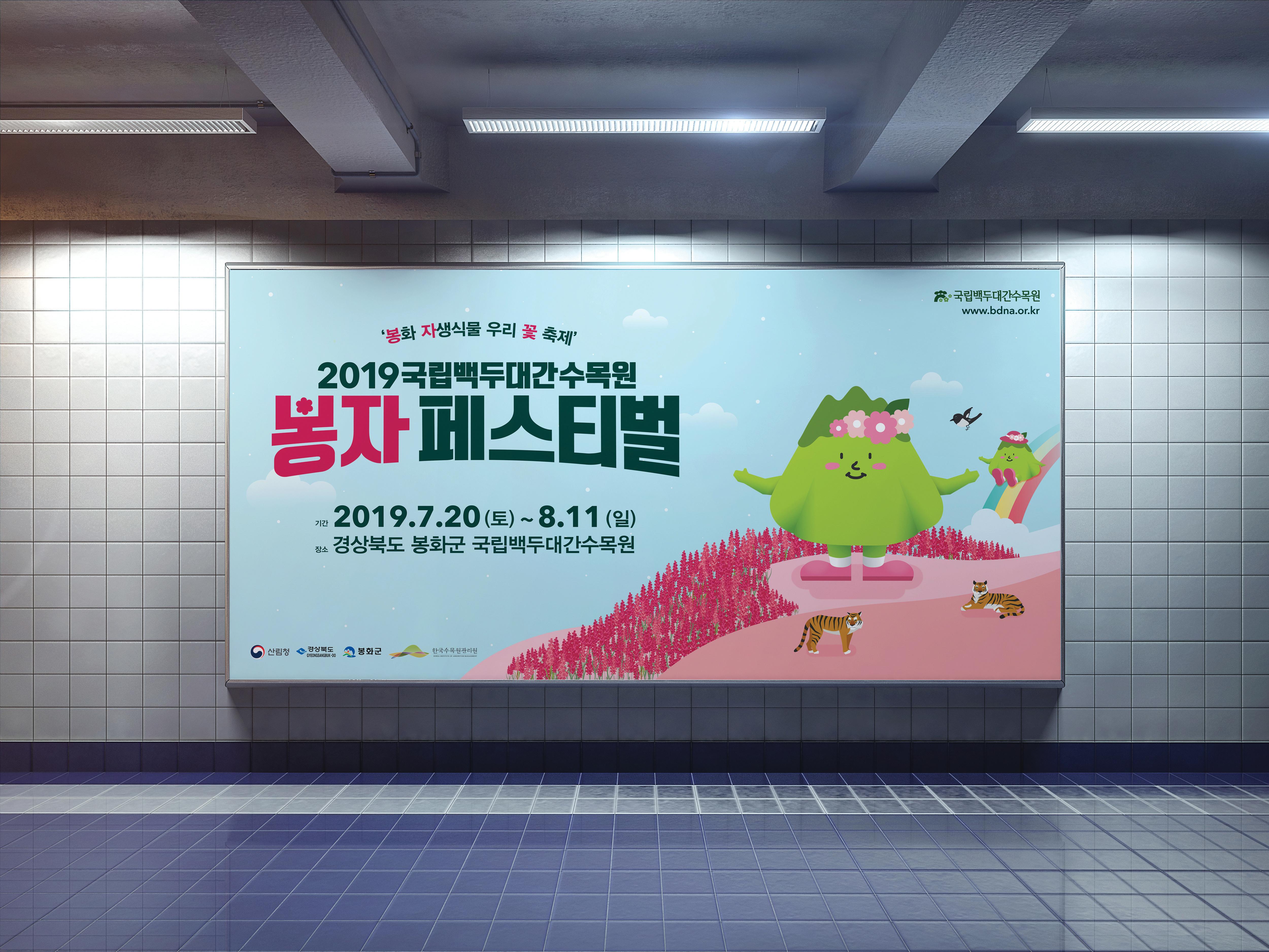 봉자페스티벌_지하철광고_목업 [2019