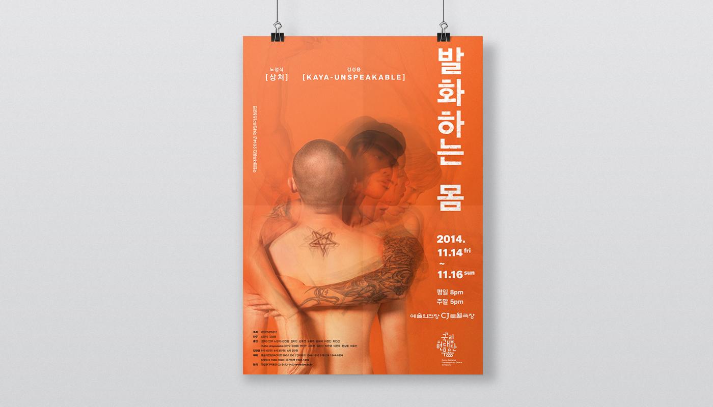 발화하는몸_포스터_목업