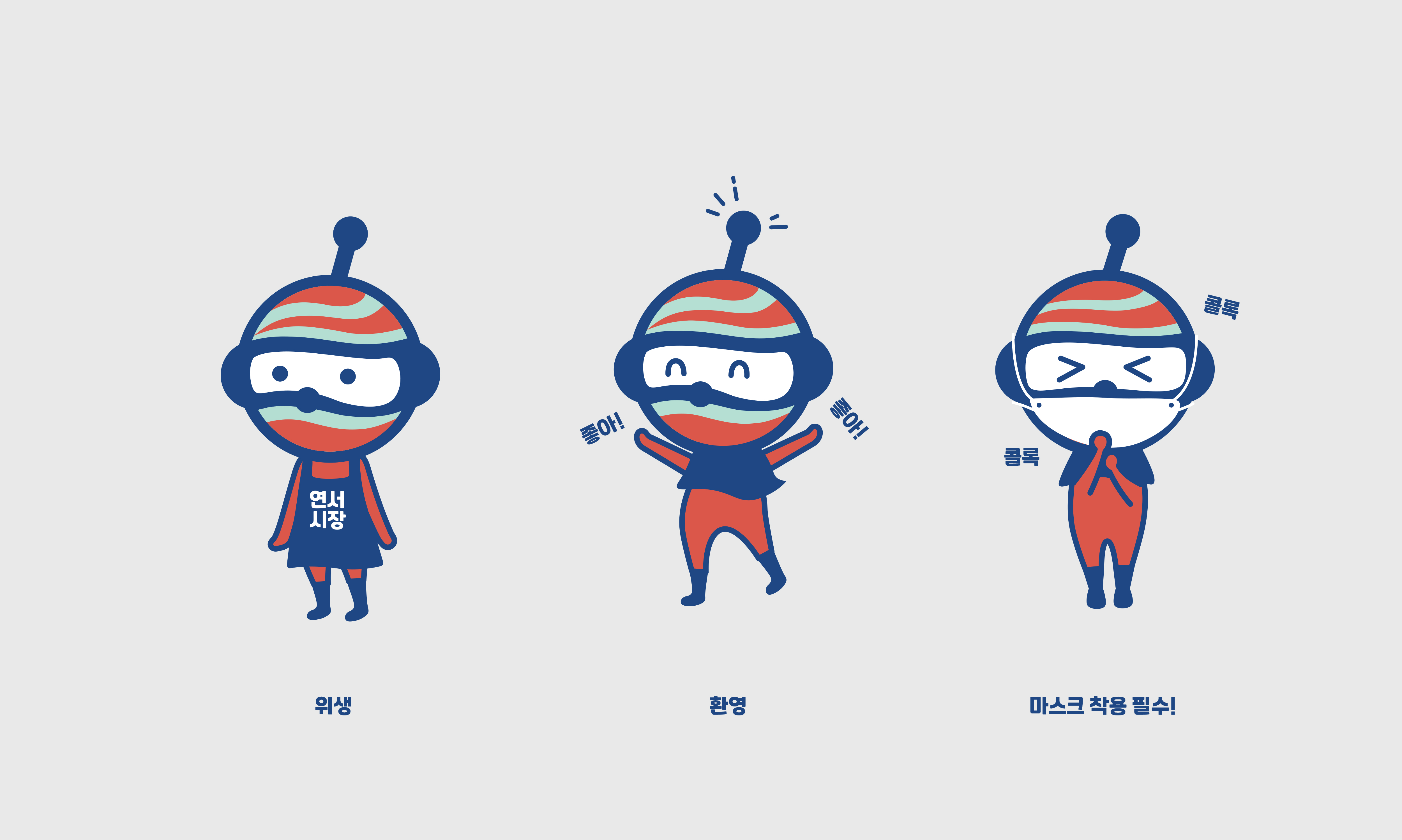 연서시장_목업07_캐릭터4