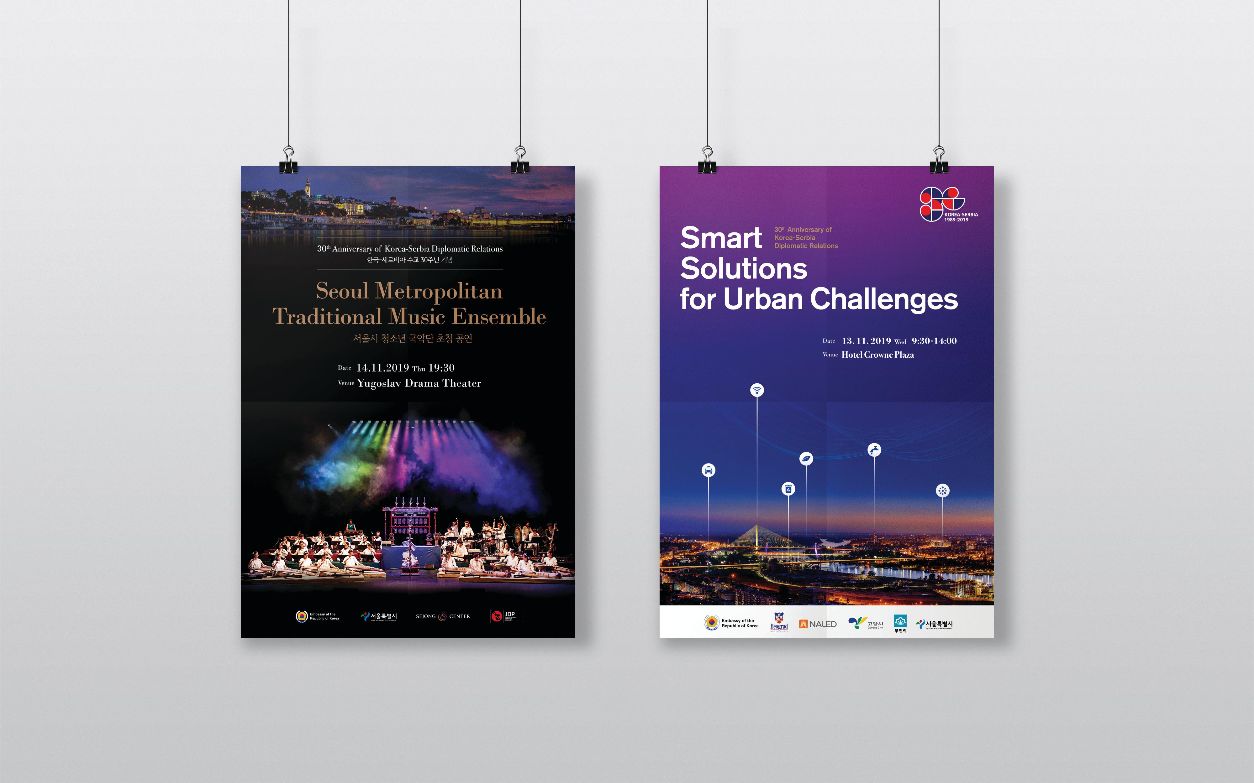 [2019.12.18] 세르비아대사관 포스터2개