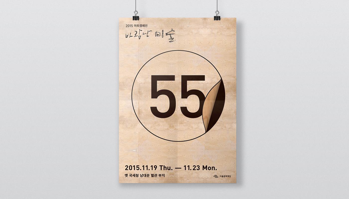 바람난미술_포스터_목업2
