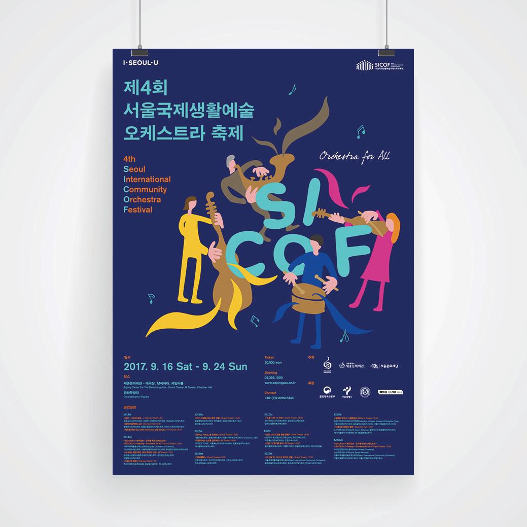 SICOF 포스터