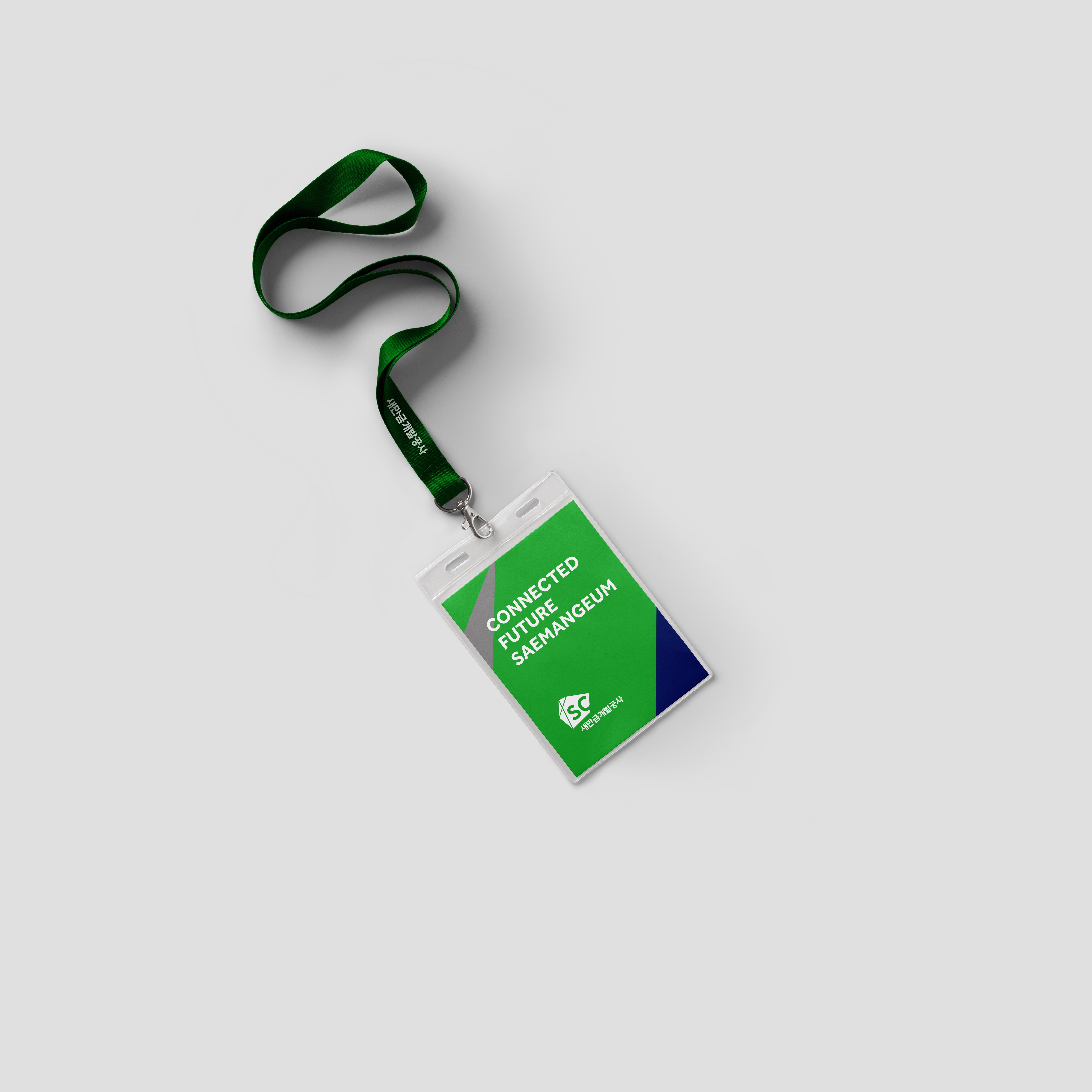 [2019.12.13] 새만금개발공사-ID카드2.
