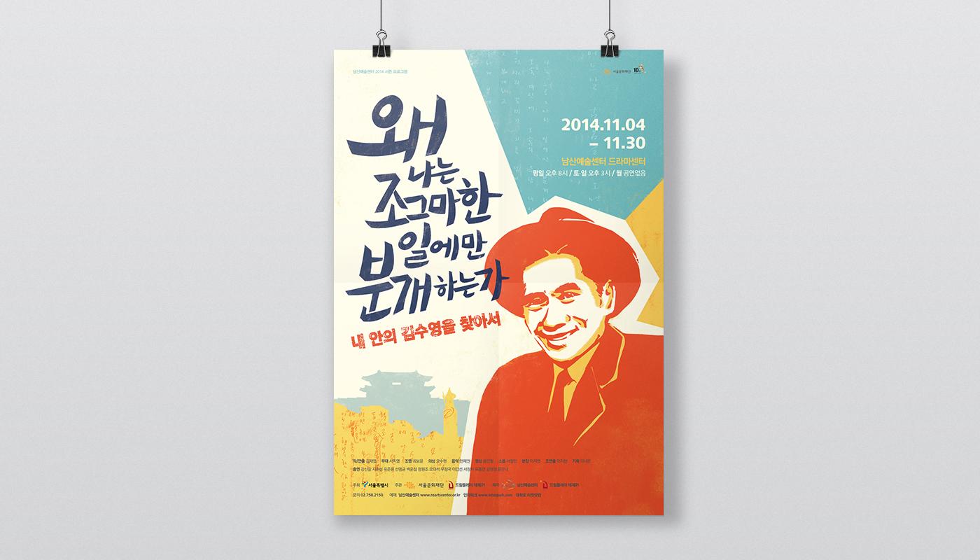 남산예술센터_김수영_포스터_목업.
