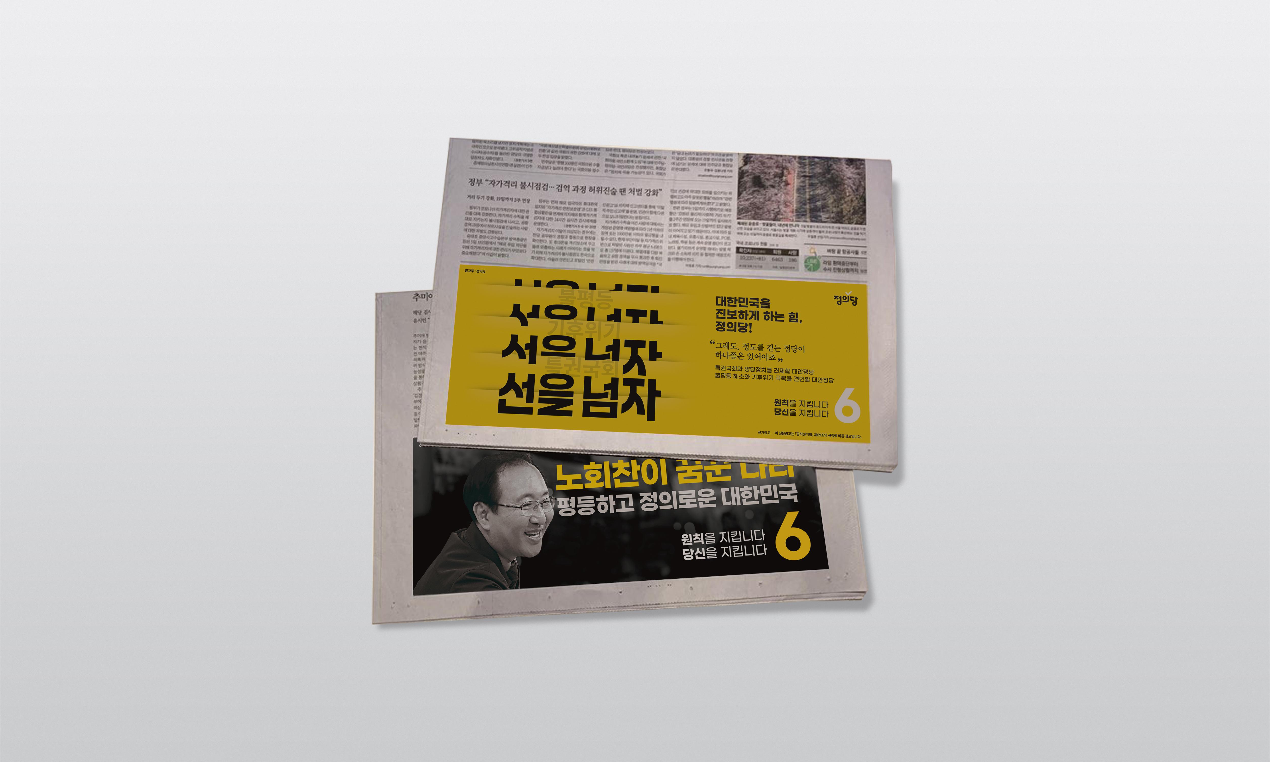 정의당_목업-신문광고2종w
