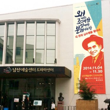 남산예술센터