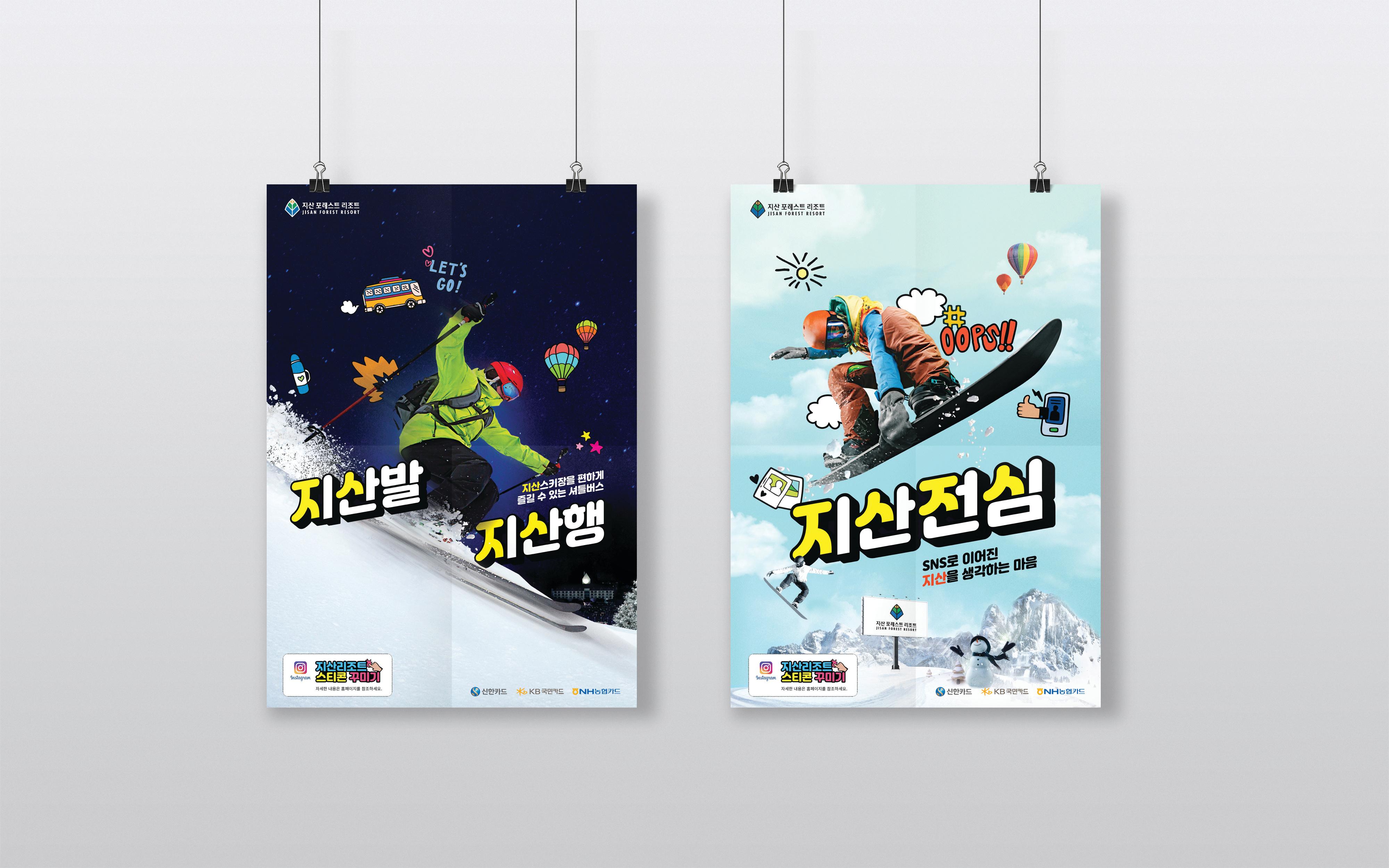 [2019.12.18] 지산리조트 포스터2개-2