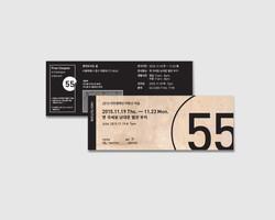 바람난미술-55개의에필로그 초대장 모