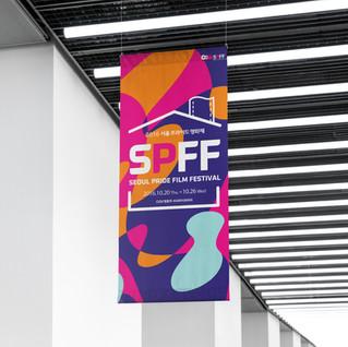 SPFF 서울프라이드영화제
