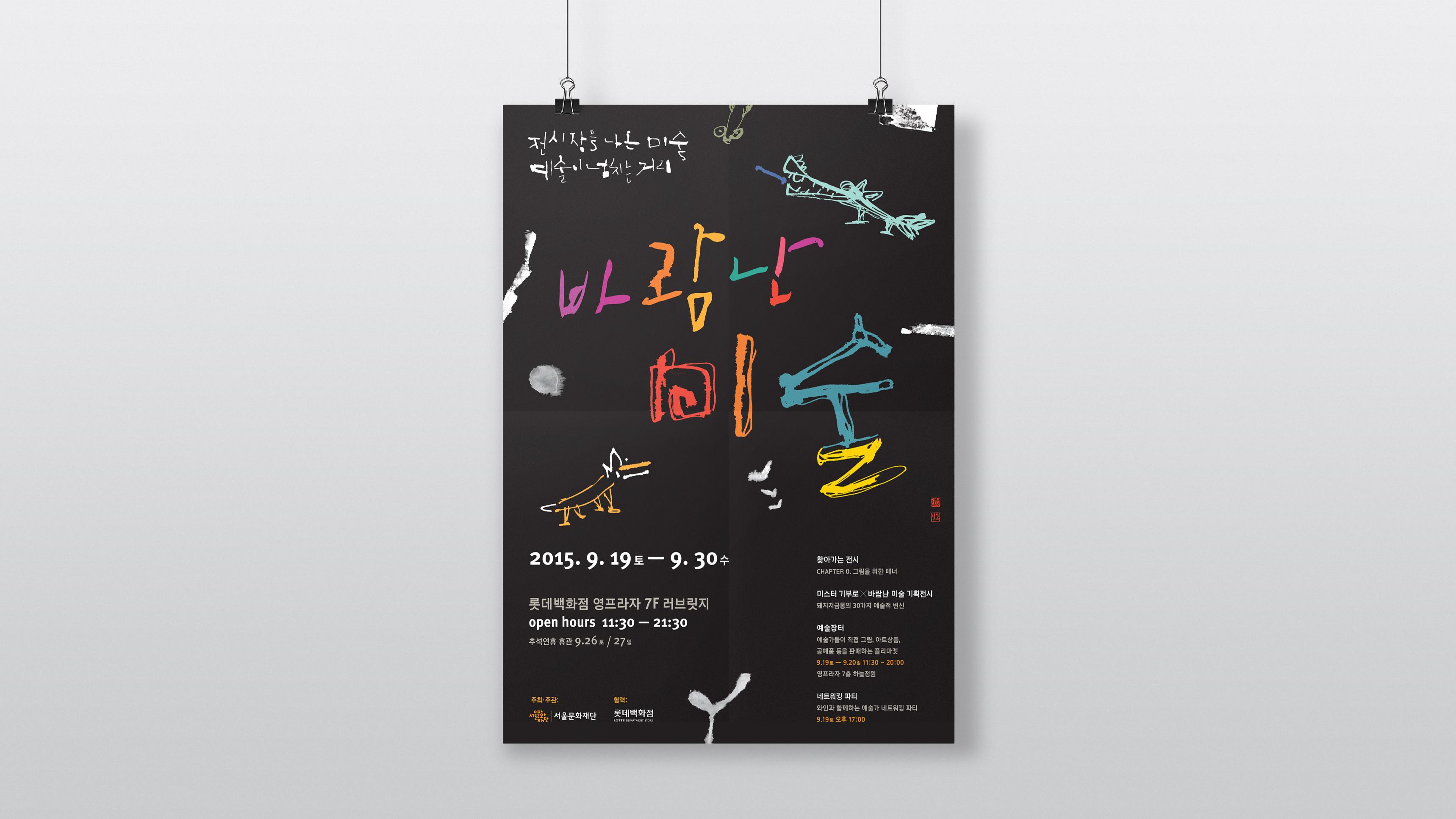 바람난미술_포스터_목업