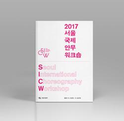 서울무용센터 SICW 프로그램북