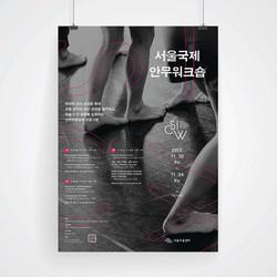 서울무용센터 SICW 포스터