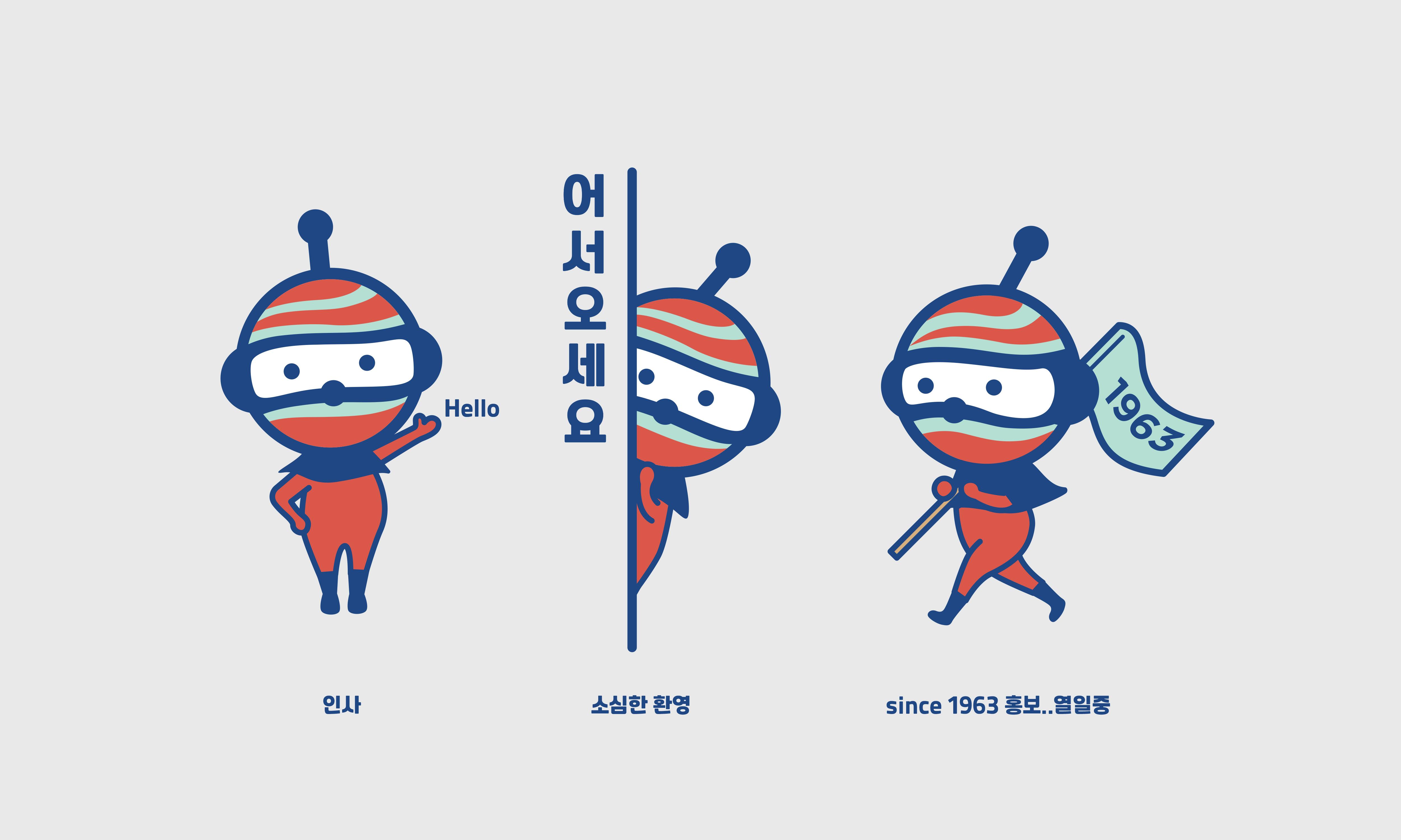 연서시장_목업06_캐릭터3