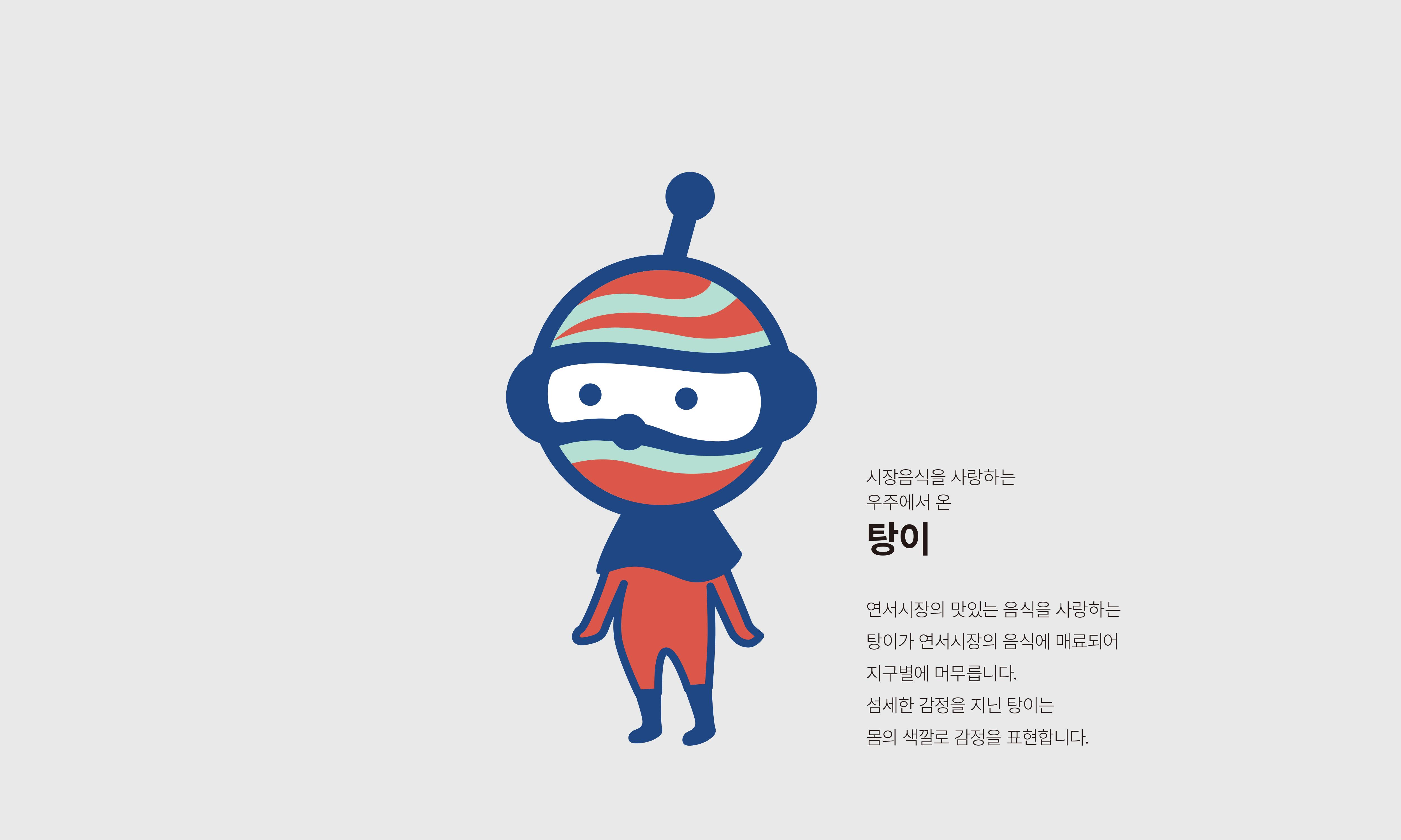 연서시장_목업04_캐릭터