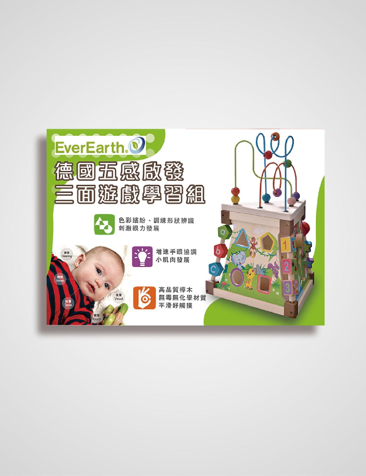 玩具海報設計