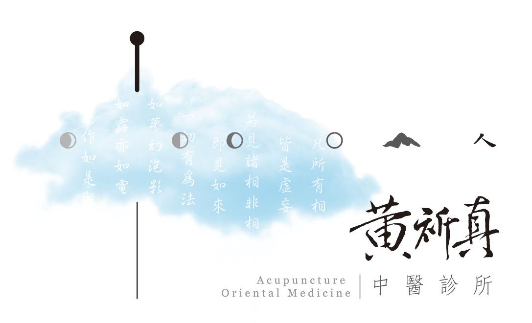 黃祈真中醫診所