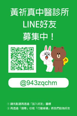 黃祈真中醫診所LINE官方帳號
