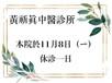 本院於11月8日(一)休診一日。
