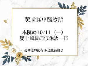 本院將於雙十國慶日10/11(一)休診一日