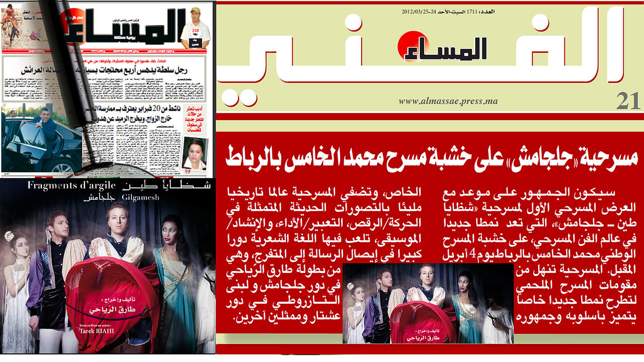 Al Massae - Article