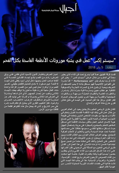 Ajial article