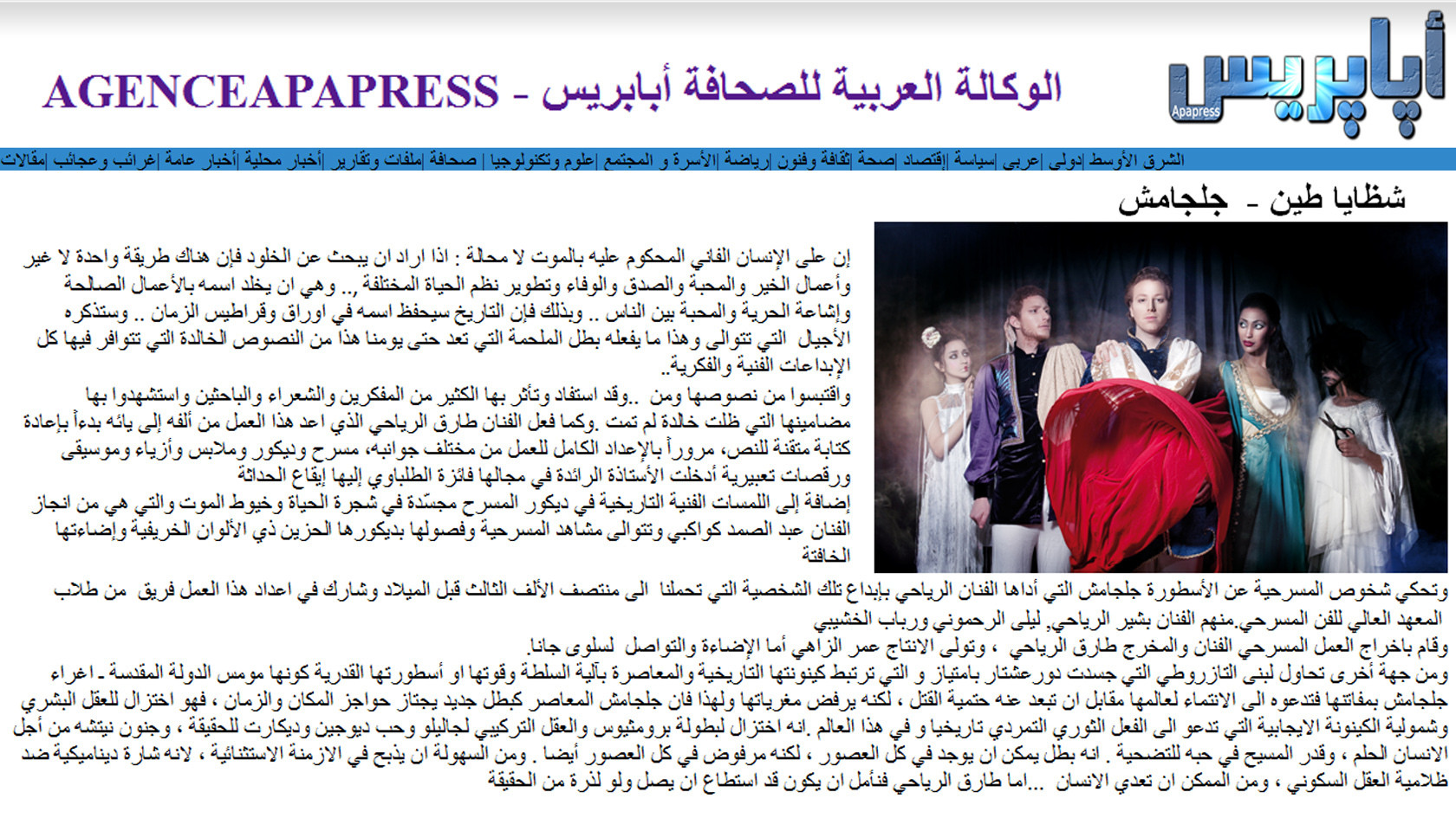 Apapress Article