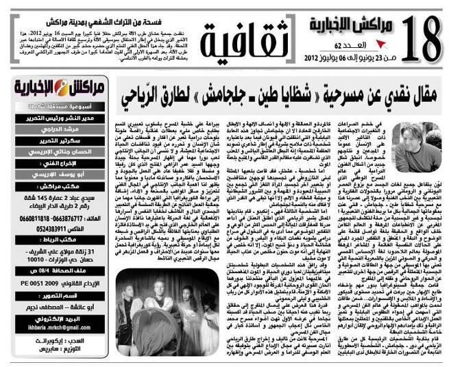 Marrakesh News