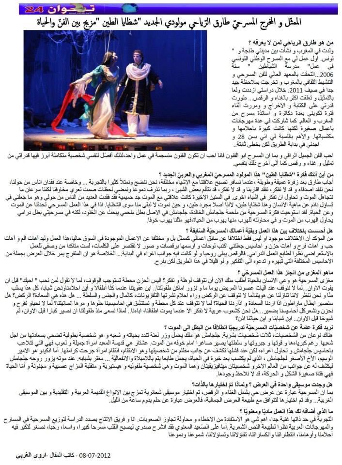 Tetouan News - Article