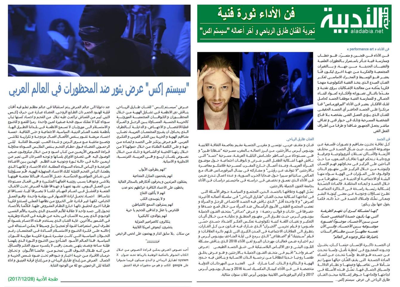 Al Adabiya Article