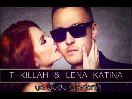 Killah Feat. Лена Катина - Я Буду Рядом (Dj Tarantino Remix Radio)