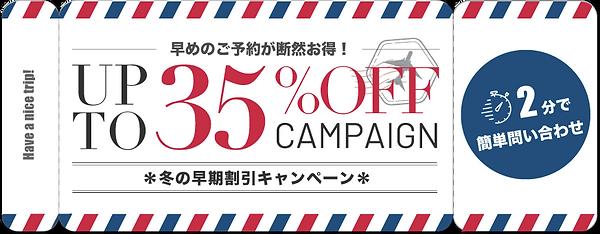 J)キャンペーン内容.png