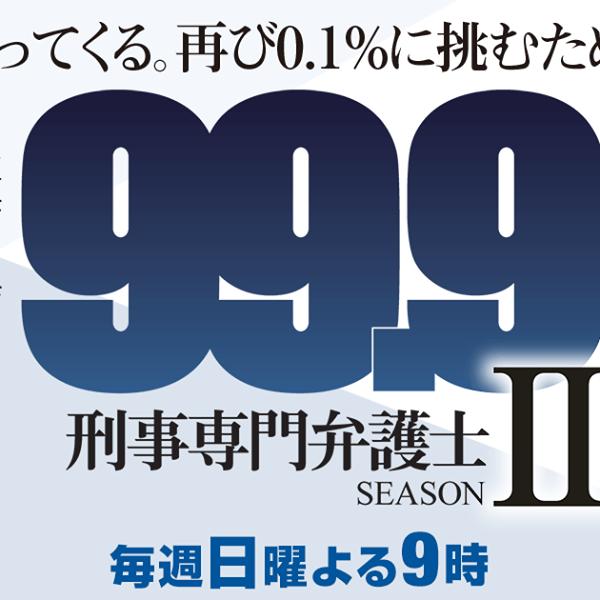 TBS: 『99.9 -刑事専門弁護士-』