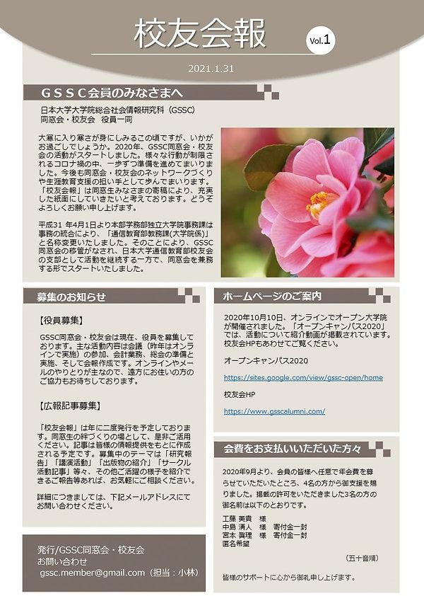 ニュースレター No1.jpg