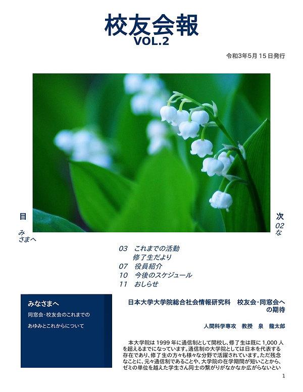 校友会報Vol.2【0512最新】 kobayashi校正 3 (1)-1.jp