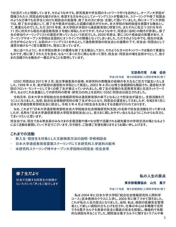 校友会報Vol.2【0512最新】 kobayashi校正 3 (1)-2.jp