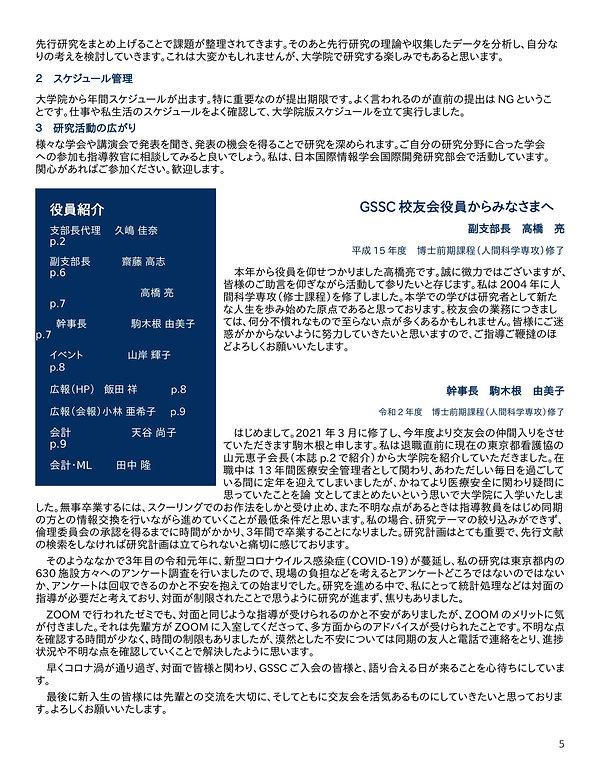 校友会報Vol.2【0512最新】 kobayashi校正 3 (1)-5.jp